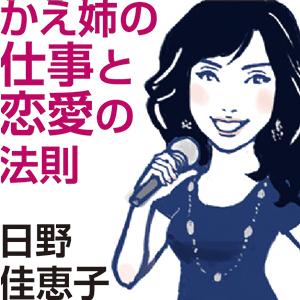 日野佳恵子のかえ姉の仕事と恋愛の法則